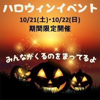 ハロウィンイベント開催決定!
