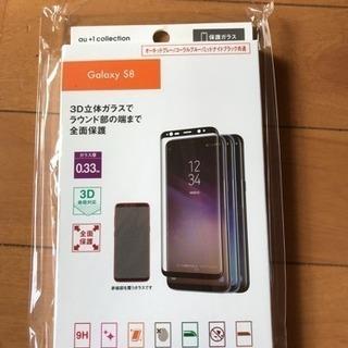 (新品) Galaxy S8 保護ガラス値下げ