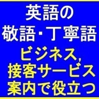 英語の敬語・丁寧語【接客, 受付, 案内】レッスン★短期単発:1...