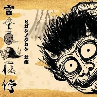 ヒガンノジカン公演「富士百鬼夜行」