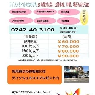 安心・安全・納得の価格!! 指定整備車検!!