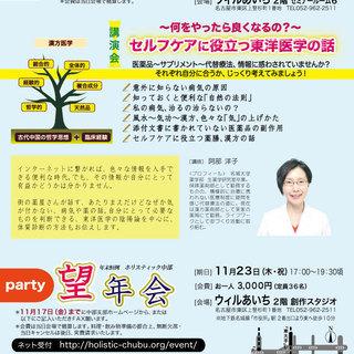 【講演会】セルフケアに役立つ東洋医学の話