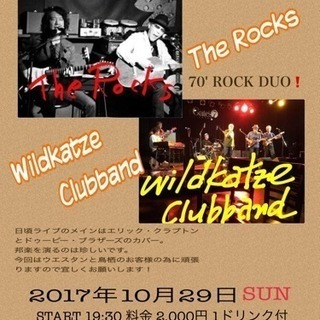 The Rocks & Wildkatze Clubband LIVE
