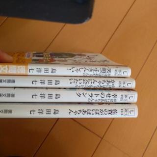 島田洋七 4冊セット