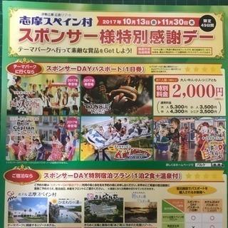 伊勢志摩★近鉄★志摩スペイン村★優待 2000円でパスポート購入可...