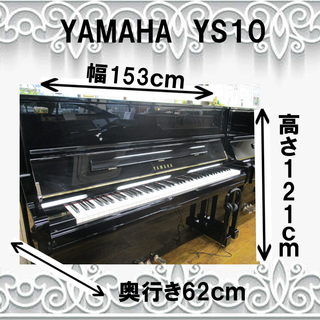 YAMAHA YS10Z 消音付 中古アップライト 名古屋 親和楽器