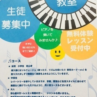 ピアノ教室 🎹smile piano lesson♪
