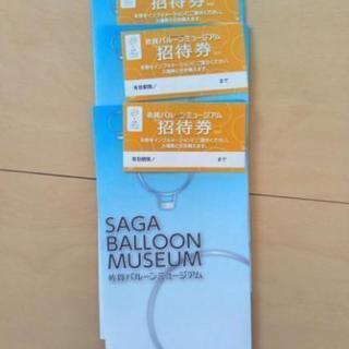 佐賀バルーンミュージアム入場券3枚送料込み(1500円分)