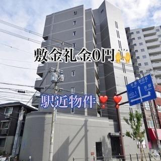 敷金礼金0円❣️❣️駅近物件✨