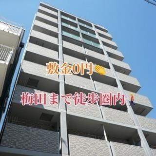 敷金0円❣️梅田まで徒歩圏内🚶駅近物件✨
