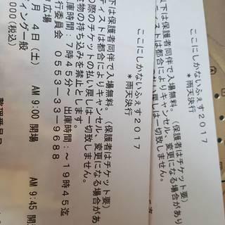 【ここにしかないふぇす2017】チケット4枚