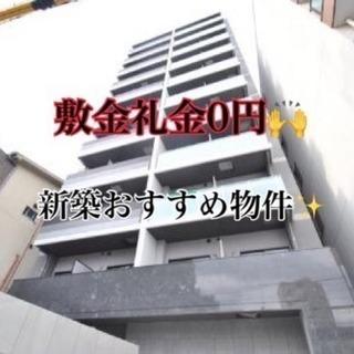 敷金礼金0円✨✨新築物件🙆