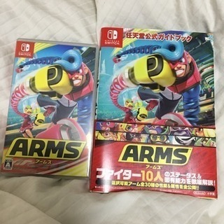 Nintendo Switch ARMS アームズ 攻略本セット