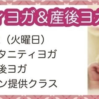 マタニティヨガ&産後ヨガ 体験会のお知らせ  キッズガーデン武蔵小...