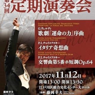 江戸川フィルハーモニーオーケストラ 第34回定期演奏会