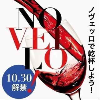 イタリア新酒ワイン【ノヴェッロ】で乾杯!!