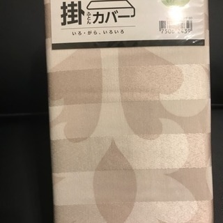 掛け布団カバー セミダブル