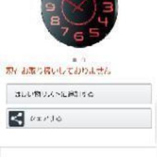 赤く光る時計