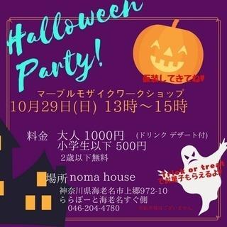 Halloween party!!マーブルモザイクワークショップ!!