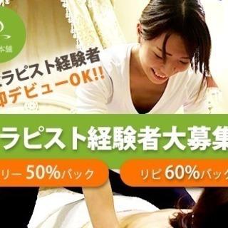 【癒し本舗:東京】出張マッサージセラピスト大募集!日払い、一日体験...