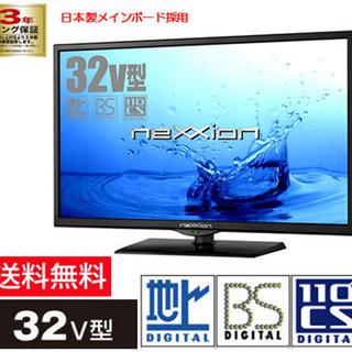 新品 Q540284547  32V型 液晶テレビ  全国発送 *...