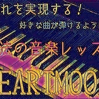 魔法の音楽レッスン!秋の入会キャンペーン!