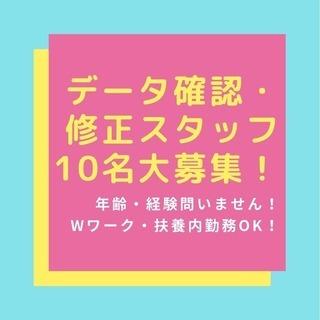 【派】月4日勤務~OK!! データ確認や修正作業☆