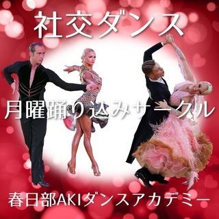社交ダンス 競技会のように踊りたい女性限定サークル(月曜)