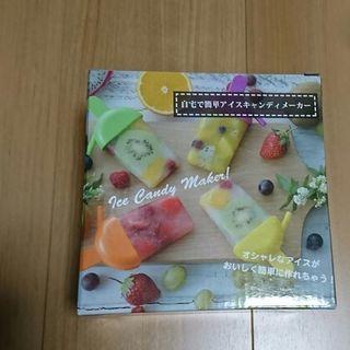 【新品】アイスキャンディーメーカー