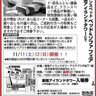 ★11/11(土)12(日)フランスベッド・新宿アイランド『ベッド...
