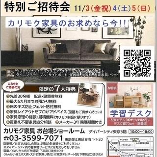 ★11/3(金祝)4(土)5(日)カリモク家具 お台場ショールーム...