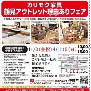 ★11/3(金祝)4(土)5(日)カリモク家具鶴見アウトレット『理...
