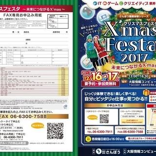 京都府の高校1・2年生限定!【X'mas Festa 2017】開...