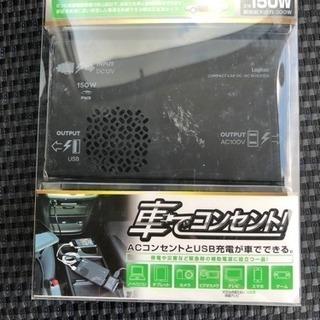 【新品未開封】エレコム コンパクトDC-ACインバーター(150W)