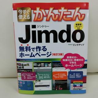 Jimdo で作るかんたん・高機能なホームページ作成講座!