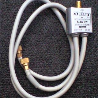 テレビ用 分波器、アンテナケーブル