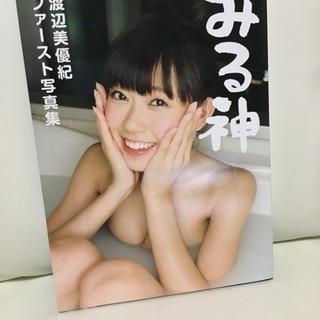 【値下げ】渡辺美優紀写真集+B4サイズポスター