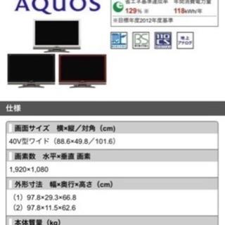SHARP AQUOS (40インチ)2011年製