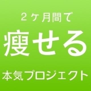 2ヶ月で本気で痩せるダイエットプロジェクト(子供も可能)大阪・京都