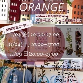 期間限定オープン!ハンドメイド雑貨Shop ORANGE~オランジェ