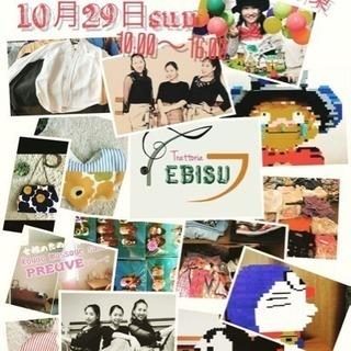 10月29日 堺東駅徒歩5分の飲食店でフリマ開催