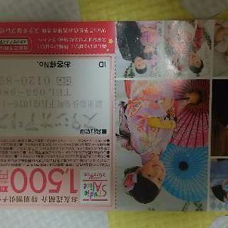 スタジオアリス撮影料1500円OFF