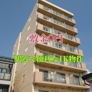 敷金0円🙌 駅近1K物件🚶🚶