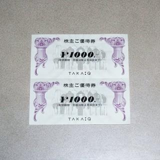 TAKA-Q 株主優待券