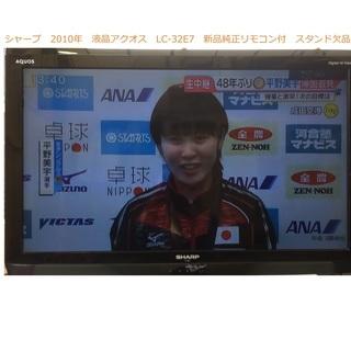 【32インチ スタンド欠品】32V型液晶テレビ シャープ 液晶ア...