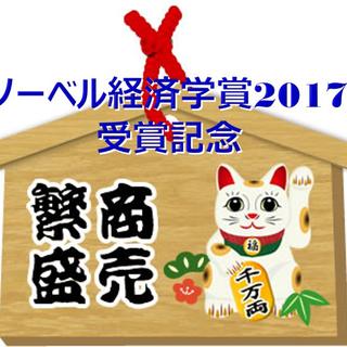 『ノーベル経済学賞2017』受賞記念 【行動経済勉強会】~販促も、...