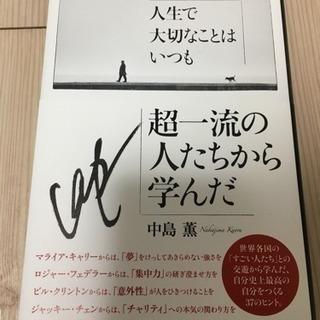 中島薫サイン入り☆人生で大切なこと...