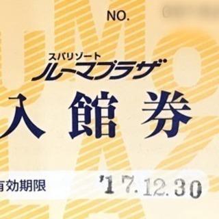 ルーマプラザ高知の回数券、2枚です。