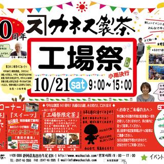 ★カネス製茶 創業60周年「工場祭」★ 島田市金谷の地に創業60周...