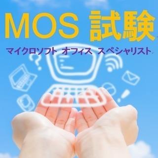 MOS試験実施しています Office2016・2013・2010